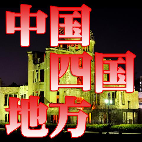 中国・四国地方のセフレ探し