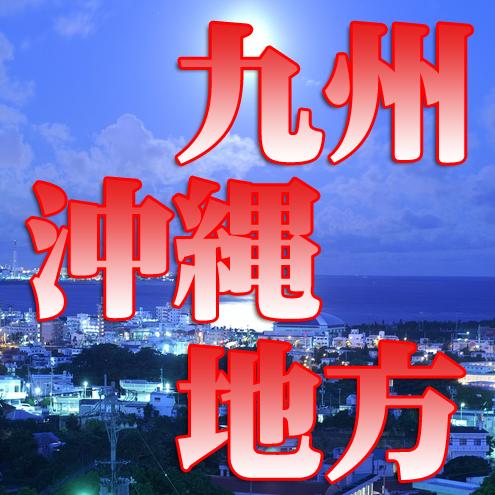 九州・沖縄のセフレ探し