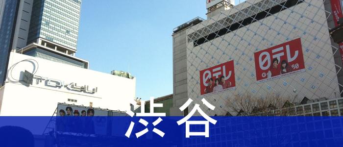 渋谷画像01
