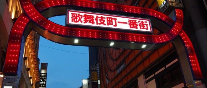 新宿画像02