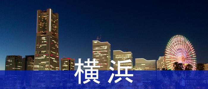 横浜画像01